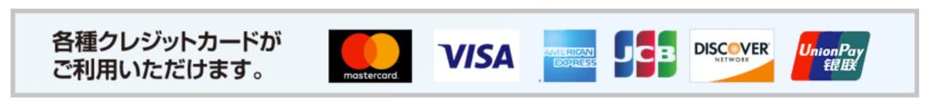 退職代行SARABA クレジットカード