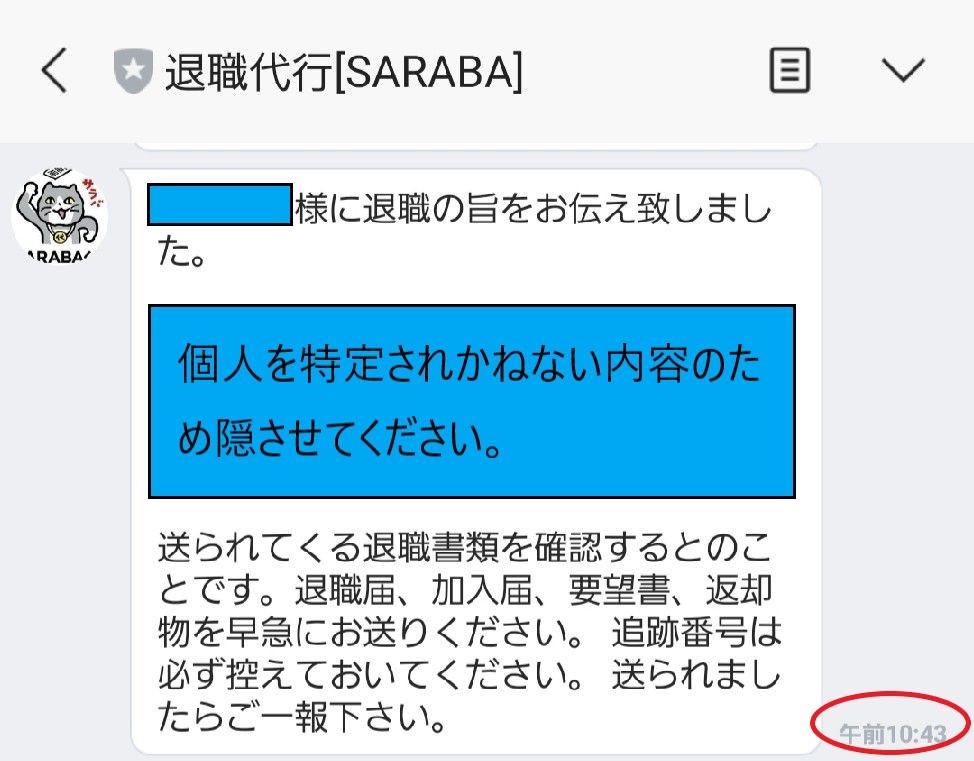 退職代行SARABA LINE
