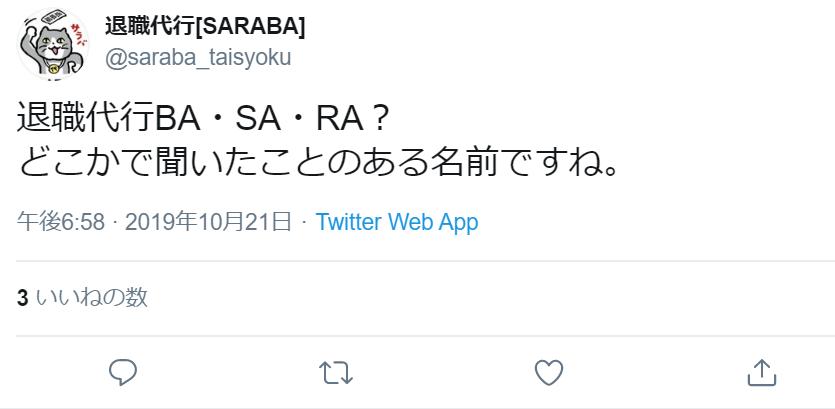 退職代行BA・SA・RA
