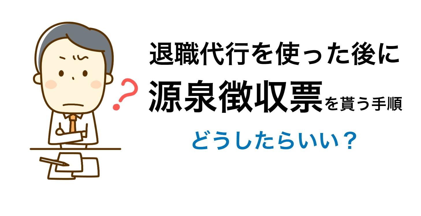 退職代行 源泉徴収票