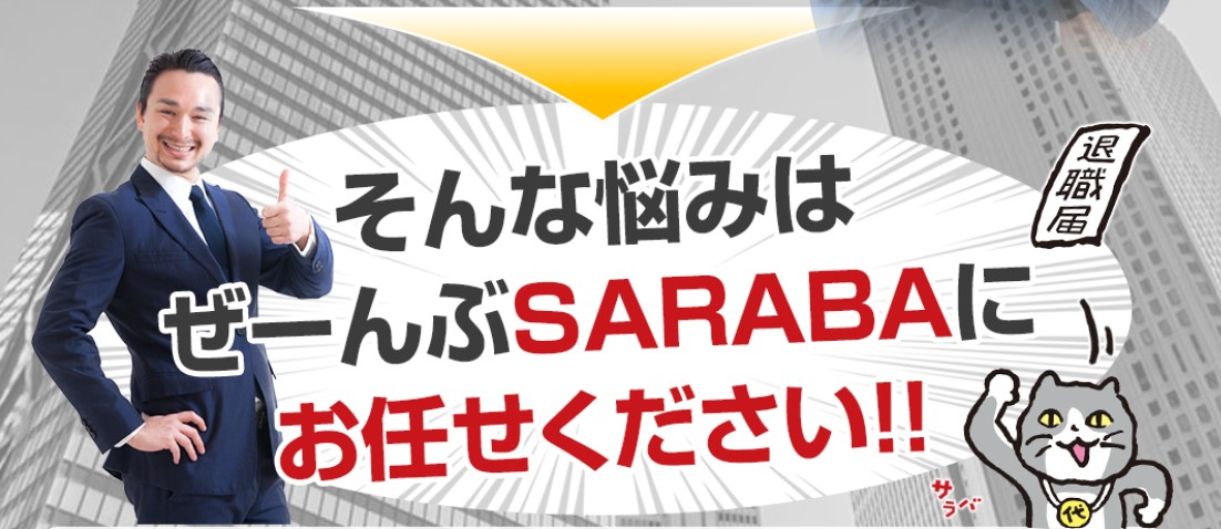 退職代行SARABA 退職金