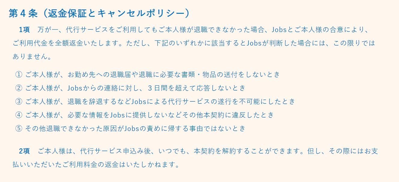 退職代行Jobs キャンセル