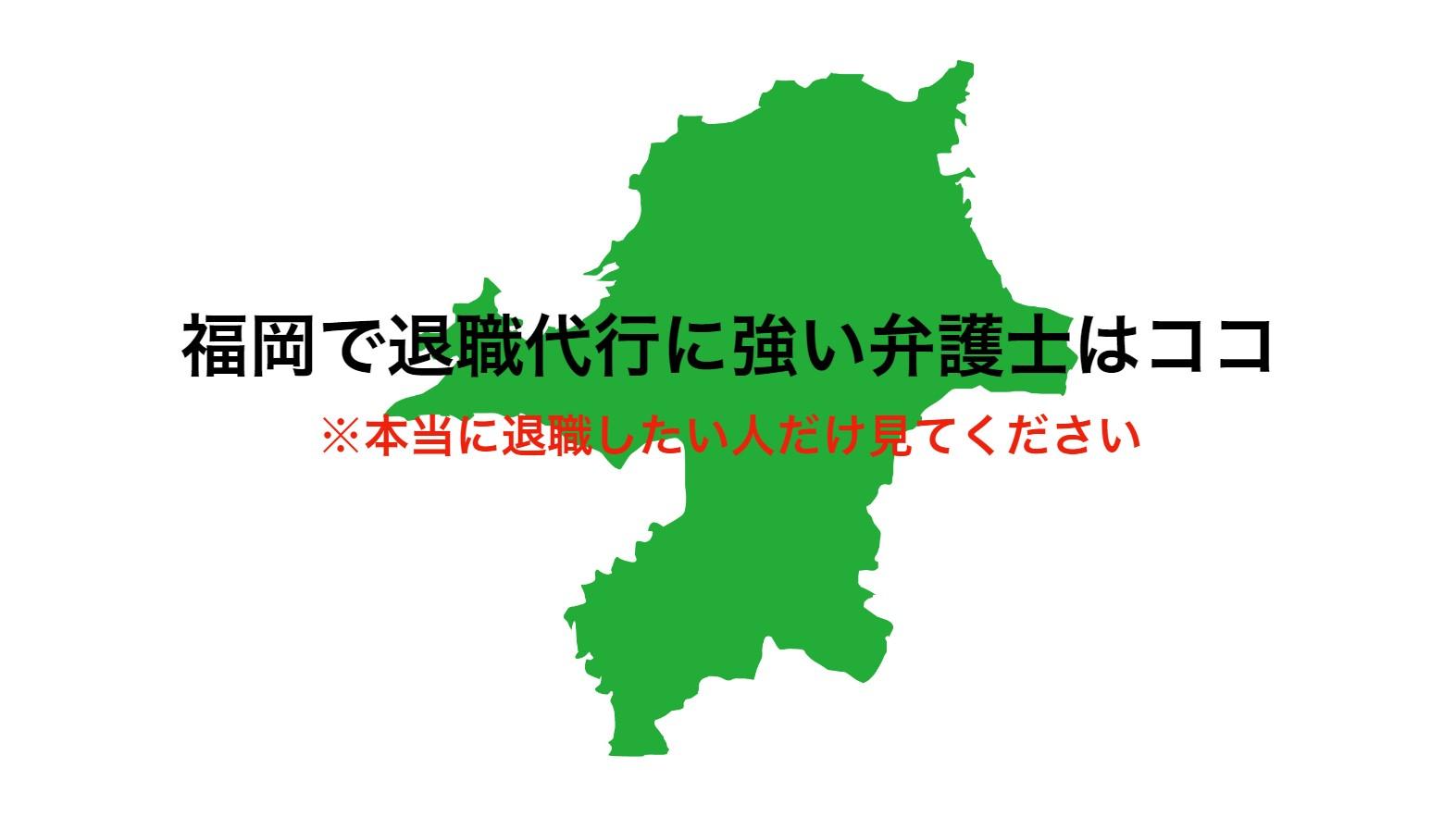 福岡 退職代行サービス