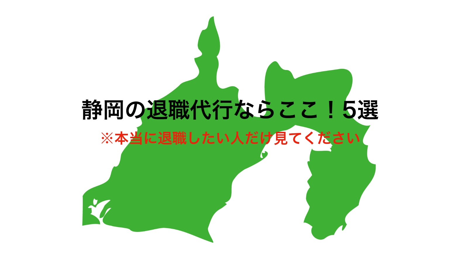 静岡 退職代行サービス おすすめ