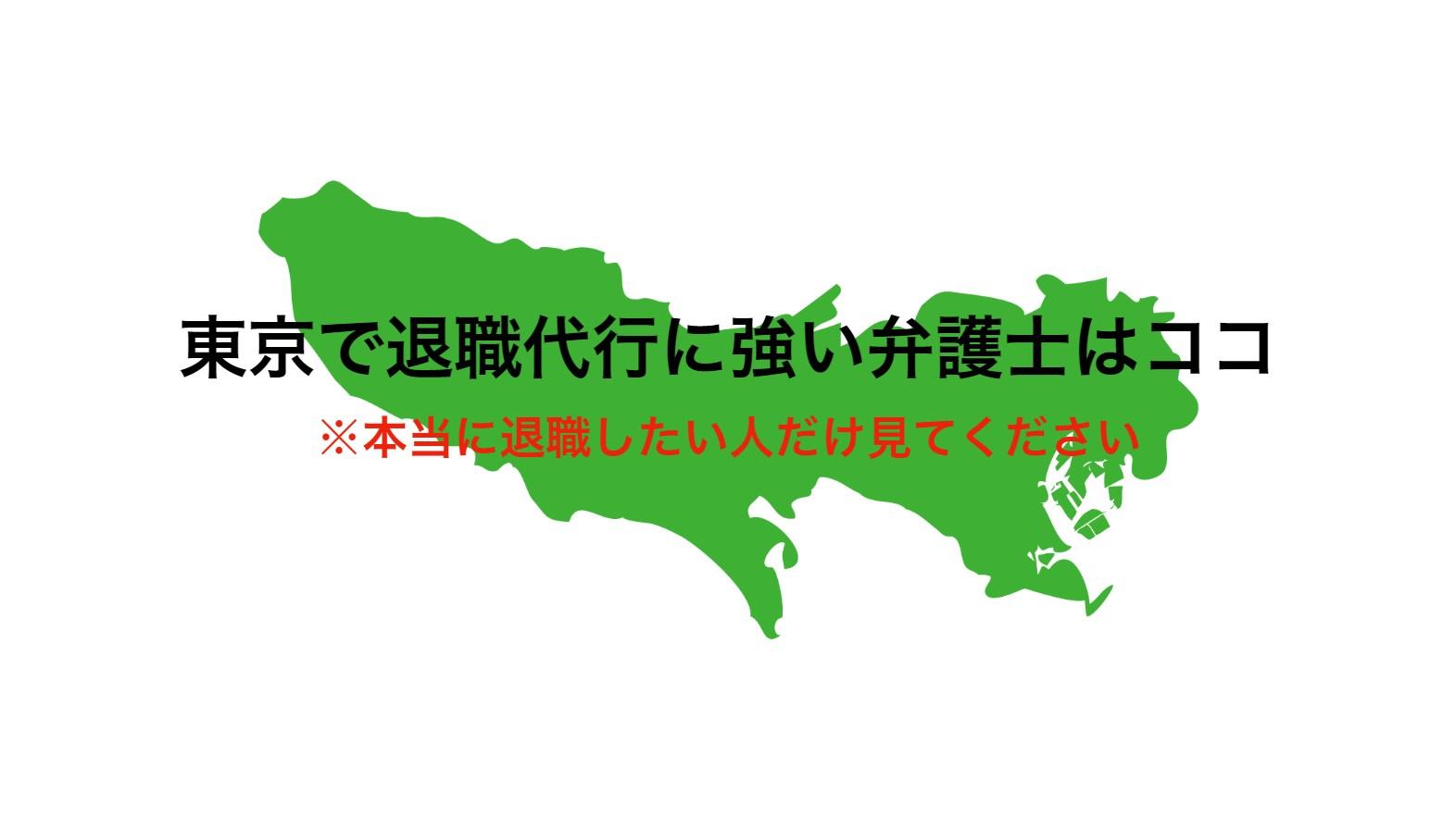 東京 退職代行サービス おすすめ