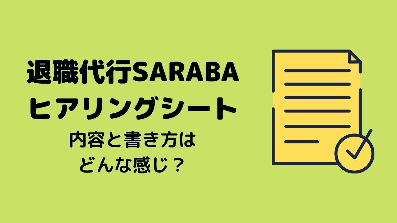 退職代行SARABA ヒアリングシート