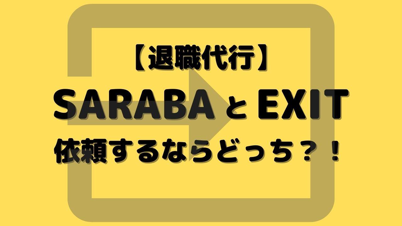 退職代行SARABA EXIT 比較