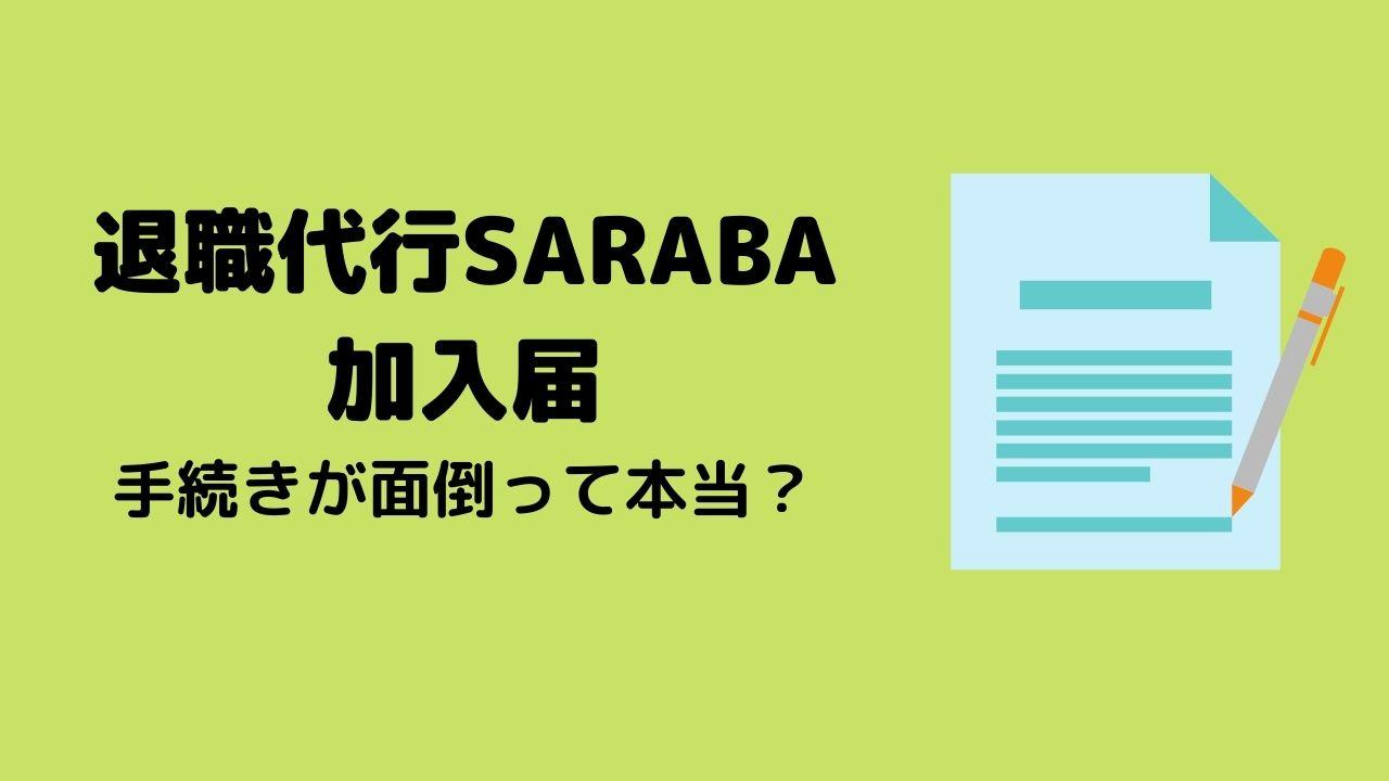 退職代行SARABA 加入届