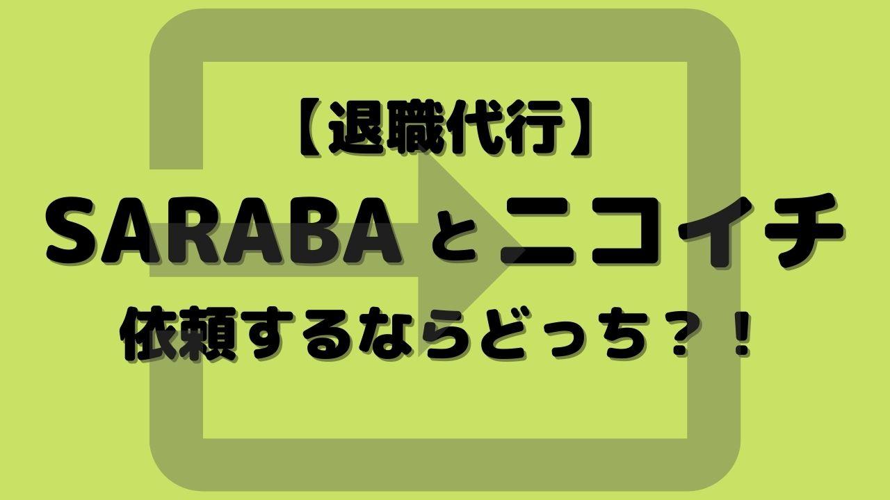 退職代行 退職代行SARABA 退職代行ニコイチ 比較